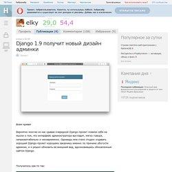 Django 1.9 получит новый дизайн админки / Хабрахабр