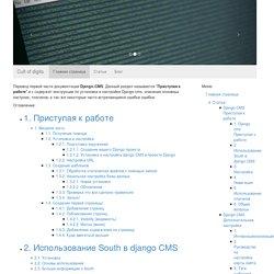 """Документация по Django-CMS на русском языке. Часть первая """"Приступая к работе"""" - Cult of digits"""