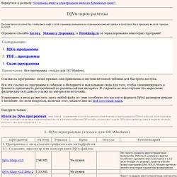 Таблица DjVu-программ (ОС Windows)