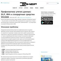Профилактика утечек данных: DLP, IRM и стандартные средства WS2008