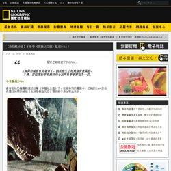 【恐龍酷知識】不要學《侏羅紀公園》亂混DNA! – 國家地理雜誌-中文網