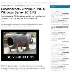 Безопасность и тюнинг DNS в Windows Server 2012 R2