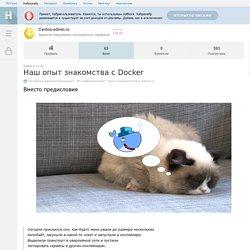 Наш опыт знакомства с Docker / Блог компании Centos-admin.ru
