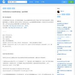 使用Docker在本地搭建hadoop,spark集群 - DockOne.io