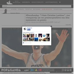 "#DocuSunday: ""I Hate Christian Laettner"", ένα ντοκιμαντέρ για τον μπασκετμπολίστα που όλοι αγαπούσαν να μισούν"