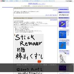 DOFI-BLOG どふぃぶろぐ Stick Remover 棒山くずし Release!