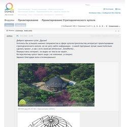 Просмотр темы - Проектирование Стратодезического купола