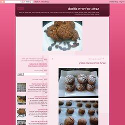 הבלוג של דורית doritb: עוגיות אגוזים עם קמח כוסמין