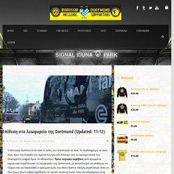 Dortmund.gr Επίθεση στο λεωφορείο της Dortmund (Updated: 11:12) - Dortmund.gr