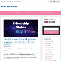 Dosti Status & Friendship Status in Hindi with HD Images