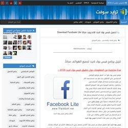 تحميل فيس بوك لايت للاندرويد مجانا Download Facebook Lite