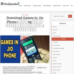 जियो 4g फ़ोन पर वीडियो गेम कैसे खेले / डाउनलोड करें