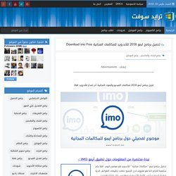 تحميل برنامج ايمو عربي للأندرويد للمكالمات المجانية Download imo Free