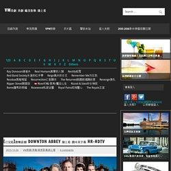 [已完結]唐頓莊園 Downton Abbey 線上看 簡中英字幕 HR-HDTV
