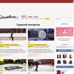 Городской конструктор — Журнал — Downtown.ru, Воронеж