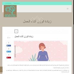 زيادة الوزن أثناء الحمل - أفضل دكتور نساء وتوليد في الاسكندرية - Dr. Mohamed Alerian Clinic