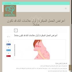 أعراض الحمل المبكرة - أفضل دكتور نساء وتوليد في الاسكندرية- Dr. Mohamed Alerian Clinic