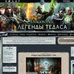 Dragon Age: Inquisition - FAQ - Dragon Age: Inquisition - Легенды Тедаса