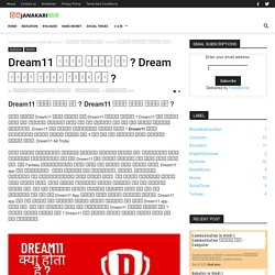Dream11 क्या होता है ? Dream11 कैसे खेला जाता है ?