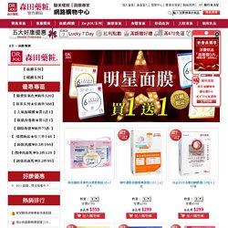 森田藥粧DRJOU-台灣官方網站,保濕面膜推薦,美白面膜推薦