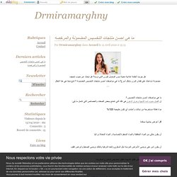 ما هي احسن منتجات التخسيس المضمونة والمرخصه - Drmiramarghny