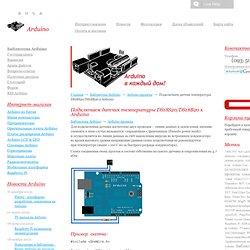 Подключаем датчик температуры DS18S20/DS18B20 к Arduino