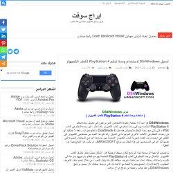 تحميل DS4Windows لاستخدام وحدة تحكم PlayStation 4 لألعاب الكمبيوتر
