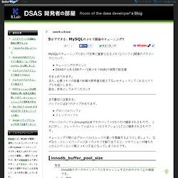 DSAS開発者の部屋:5分でできる、MySQLのメモリ関係のチューニング!