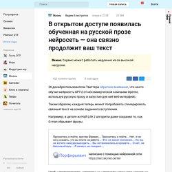 В открытом доступе появилась обученная на русской прозе нейросеть — она связно продолжит ваш текст — Подсайт Жизнь – для тем по касательной на DTF