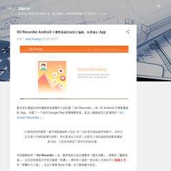 DU Recorder Android 手機螢幕錄影加影片編輯,免費搞定 App