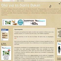 Όλα για τη δίαιτα Dukan: Προετοιμασία