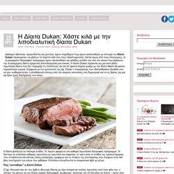Η Δίαιτα Dukan: Χάστε κιλά με την λιποδιαλυτική δίαιτα Dukan « enter2life.gr