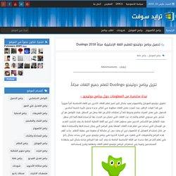 تحميل برنامج دولينجو لتعليم اللغة الإنجليزية مجاناً Duolingo 2017