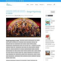 दुर्गा पूजा पर निबंध – Durga Puja Essay in Hindi 500+ Words