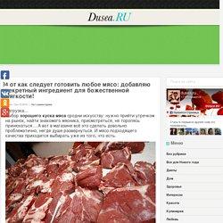 Вот как следует готовить любое мясо: добавляю секретный ингредиент для божественной мягкости! « Dusea.ru