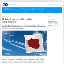 Πολωνοί: πολλοί, αλλά σχεδόν απαρατήρητοι