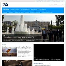 Deutsche Welle (ελληνικά)
