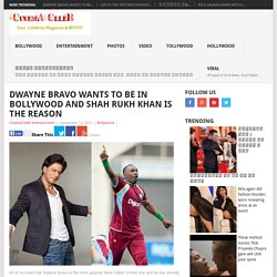 Dwayne Bravo wants to be in Bollywood and Shah Rukh Khan is the reason