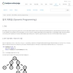 알고리즘:동적_계획법_-_dynamic_programming - Baekjoon Online Judge Wiki