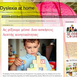 Dyslexia at home: Tips ανεξαρτησίας-αυτοπεποίθησης.