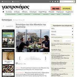 Eστιατόριο του νέου Μουσείου τηs Ακρόποληs - Εστιατόρια