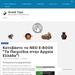 """Κατεβάστε το ΝΕΟ E-BOOK """"Τα Παιχνίδια στην Αρχαία Ελλάδα""""! – Greek Toys"""