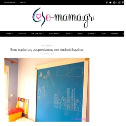 Ένας τεράστιος μαυροπίνακας στο παιδικό δωμάτιο - e-mama.gr