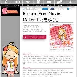 E-mote Free Movie Maker「えもふり」