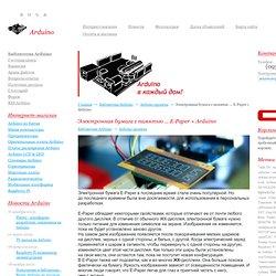 Электронная бумага с памятью ... E-Paper + Arduino
