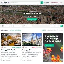 Необычные экскурсии в Лионе на русском языке — цены от €63 на экскурсии