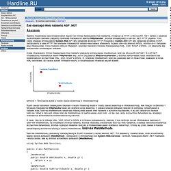 Как работают Web сервисы ASP .NET