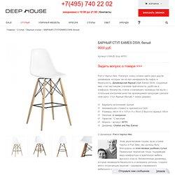 Стильный белый барный стул EAMES DSW