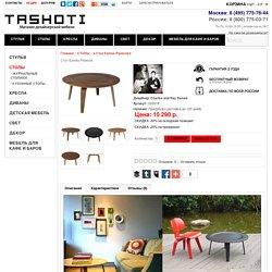 Стол Eames Plywood - низка цена, купить с доставкой в Москве и других регионах России!