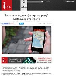 Έγινε σεισμός; Ανοίξτε την εφαρμογή Earthquake στο iPhone - ired.gr